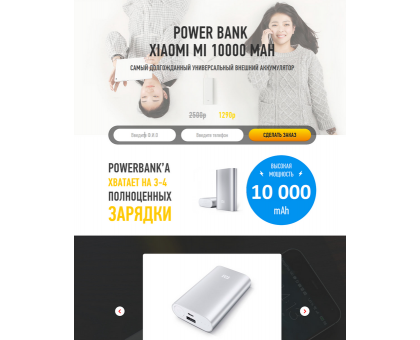 Лендинг Powerbank Xiaomi