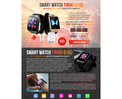 Лендинг Smart Watch Tiroki Q18S