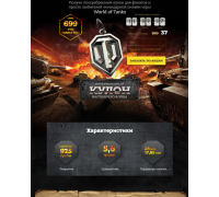 Кулон World of Tanks
