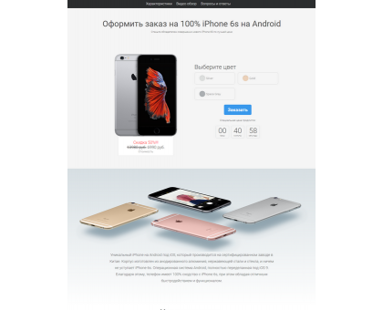 iPhone 6s на Android